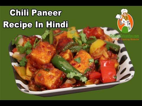 Chilli paneer recipe in hindi chilli paneer recipe in hindi how to make chilli paneer at home in hindi youtube forumfinder Choice Image