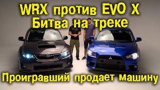 WRX против Evo X - Битва на треке. Проигравший продаёт машину! [BMIRussian]