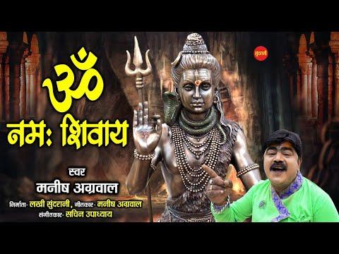 Om Namah Shivay || Manish Agrawal (Moni) || Lord Shiva || New Bhakti Video Song 2021