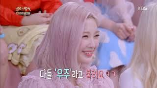 불후의명곡 Immortal Songs 2 - 신흥 대세 한류돌 SF9.20190302
