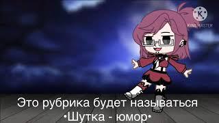 Шутка-Юмор ( пробный выпуск ) №1(´-ω-`)