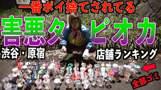 タピオカのポイ捨てが多い店舗順にランキング作ってみた〜渋谷・原宿編〜