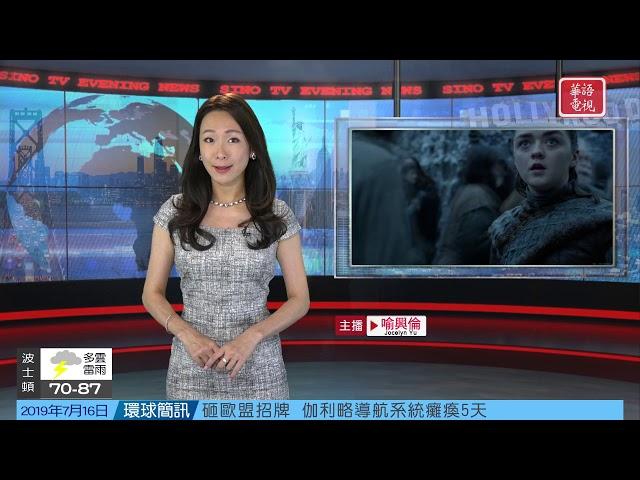 華語晚間新聞07162019
