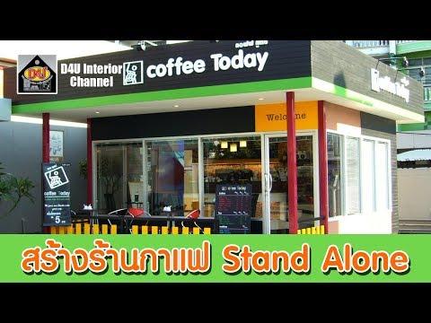 D4U-002 สร้างร้านกาแฟ Coffee Today Stand Alone