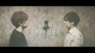 【1人で】to U / Bank Band with Salyu 歌ってみた(cover by 吉田有輝)