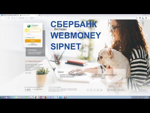Как пополнить баланс SIPNET через Сбербанк Онлайн и WebMoney.