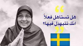 هل السويد جنة أم جهنم .. احكم بنفسك