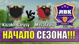 KAZAKH BARYSY VS МЕГАГЕРЦ -  ЛВК LITE [Clash of Clans]