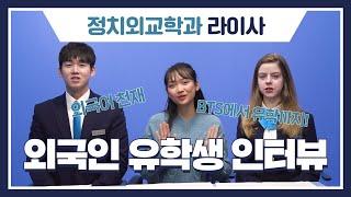 충남대 외국인유학생 인터뷰-정치외교학과 라이사