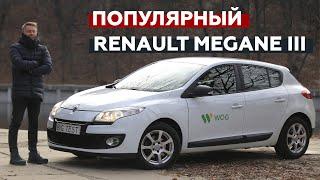 Б/У Renault Megane 3 | Big Test с Сергеем Волощенко