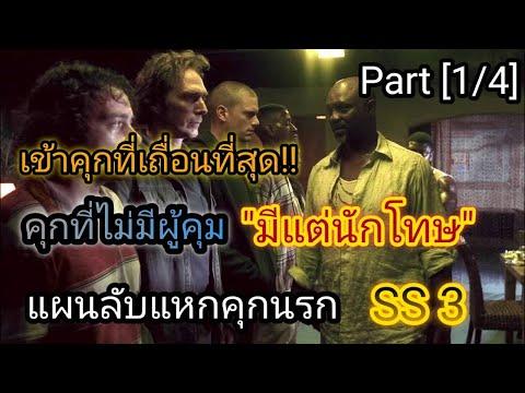 [สปอย + สรุปเนื้อเรื่อง] Prison Break SS3 [EP1-3]: เริ่มการแหกคุกอีกครั้ง กับ คุกที่โหดที่สุด!