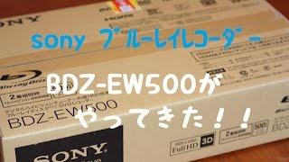 ソニー:ブルーレイレコーダーBDZ-EW500がやってきた ブルーレイ 検索動画 12