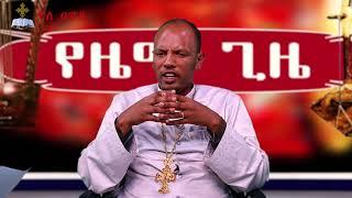 Kale Awadi spiritual Tv program : yezema geze part 3