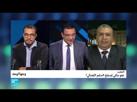 المغرب: عفو ملكي يُصحِّحُ الحكم القضائي؟  - نشر قبل 7 ساعة
