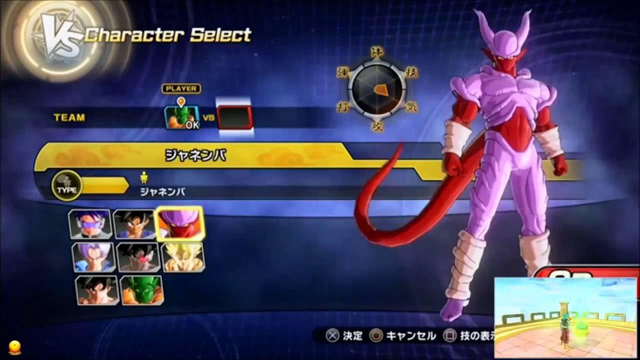 Gambar terkait dari Game Dragon Ball Xenoverse 2