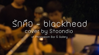รักคือ - blackhead ( cover  by Stoondio )