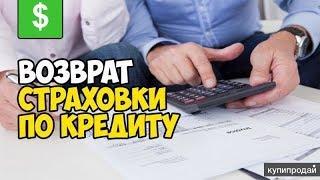 Возврат страховки. Банк вернул 90 000 руб!