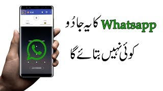 2 Whatsapp Features You Have To Try | I Urdu Technical Fauji