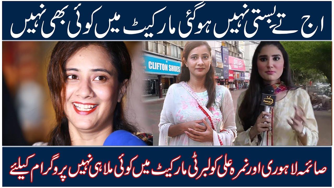 Saima Lahori And Nimra Ali met in Liberty Market while Road Show for 5Startv ll 2021