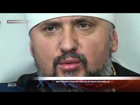 Митрополит Епіфаній завітав до Івано-Франківська