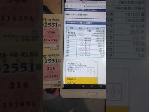 中部 東北 2557 宝くじ 関東 自治