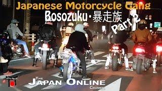 Japanese Motorcycle Gang - The Bosozoku Part 2