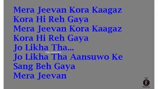 Mera jeevan kora kaagaz- Kishore Kumar Full Karaoke with Lyrics