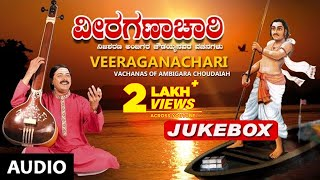 Repeat youtube video Kannada Vachanagalu || Veeraganachari Jukebox || Vachanas Of Ambigara Choudaiah
