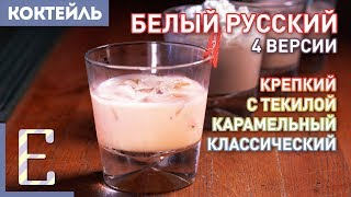 БЕЛЫЙ РУССКИЙ — 4 рецепта коктейля: на текиле, с карамелью, крепкий и обычный