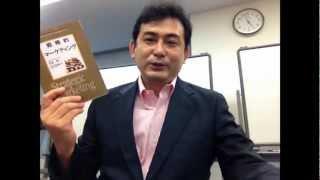 『戦略的マーケティング』でDREAを〜!(㈱経営教育総合研究所 竹永亮)