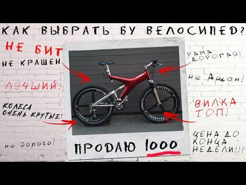 КАК ОПРЕДЕЛИТЬ ПРОБЕГ ВЕЛОСИПЕДА Б/У? Как выбрать велосипед на авито