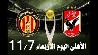 جديد أخبار الأهلى اليوم الأربعاء 7-11-2018 وجماهير الترجى تستقبل الأهلى فى تونس