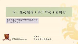 Publication Date: 2020-12-31 | Video Title: 【學校活動】2020年12月5日 主題講座-不一樣的關係:與