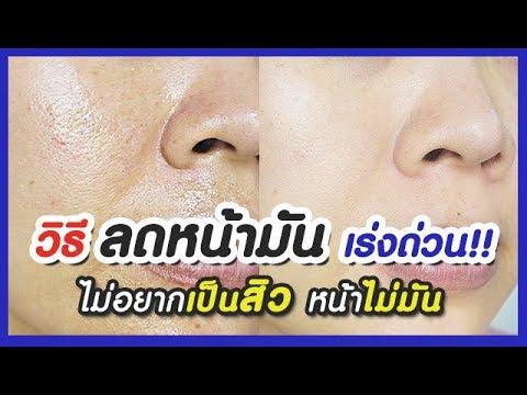 วิธีลดหน้ามัน (เร่งด่วน) ไม่อยากเป็นสิว ต้องดู! สูตรพอกหน้าลดหน้ามันได้ผลจริง 100% Reduce Oily Skin