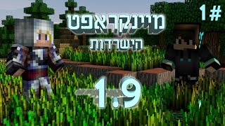 מיינקראפט הישרדות 1.9 | התחלה טובה! minecraft survival