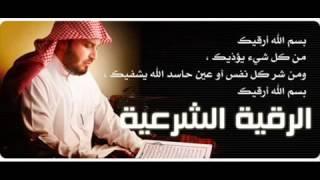 Roqya de guérison (les versets de la guérison) - Saad El Ghamidi