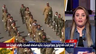 قادة الميليشيات في إيران يتعهدون بتوقف استهداف السفارة الأميركية