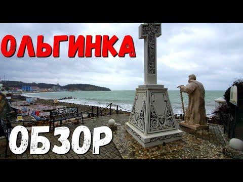#ОЛЬГИНКА - ОГРАБИЛИ #КРЫМ - ПОВОРОТ НЕ ТУДА И ПОЛНЫЙ ОБЗОР НАБЕРЕЖНОЙ - 2020