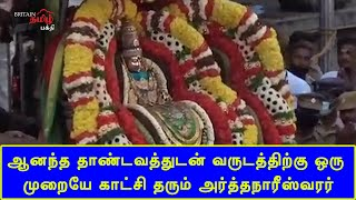 ஆனந்த தாண்டவத்துடன் வருடத்திற்கு ஒரு முறையே காட்சி தரும் அர்த்தநாரீஸ்வரர் | Thiruvannamalai