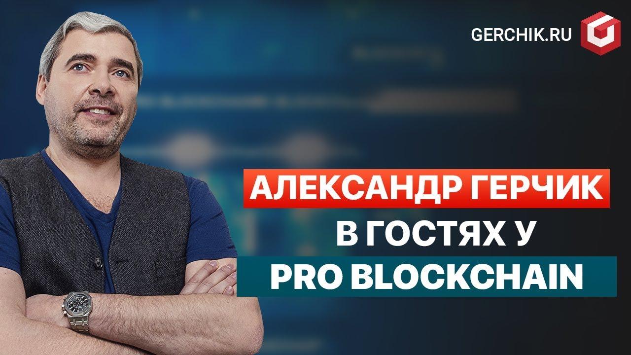 Александр Герчик в гостях у Pro Blockchain