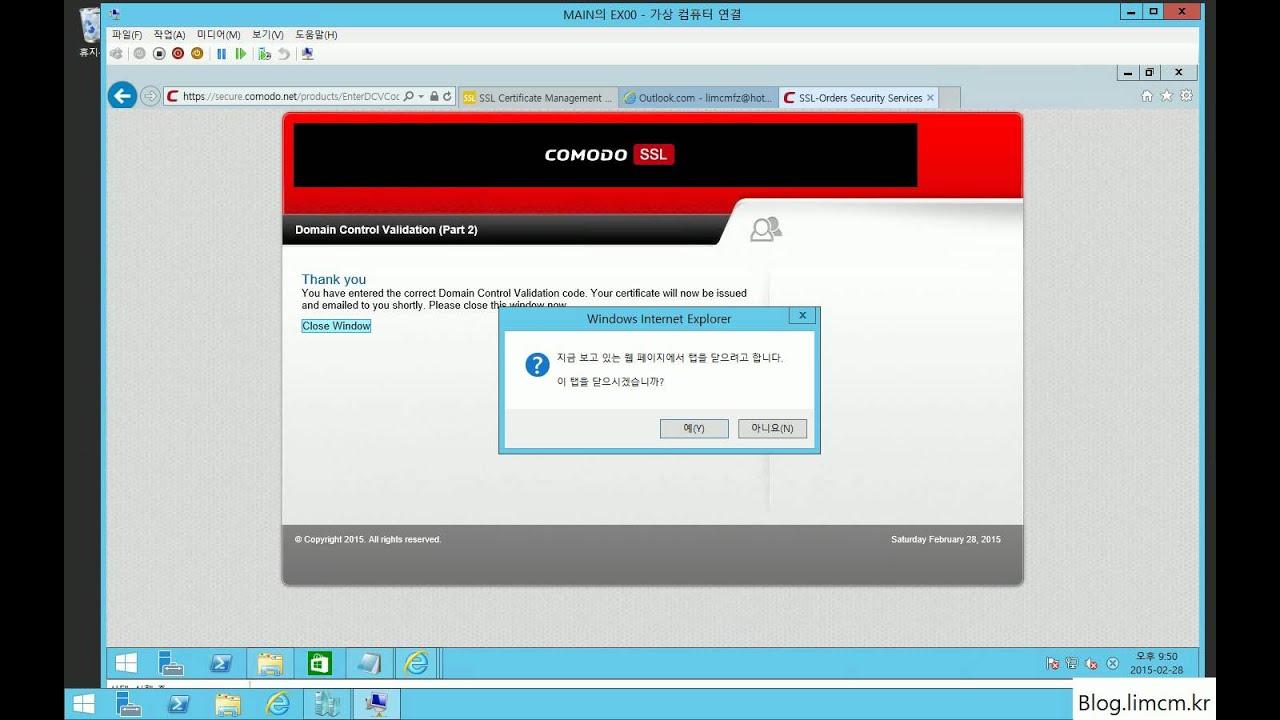 Microsoft exchange server 2013 cu6 2 youtube microsoft exchange server 2013 cu6 2 xflitez Images