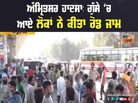 ਅੰਮ੍ਰਿਤਸਰ ਹਾਦਸਾ: ਗੁੱਸੇ 'ਚ ਆਏ ਲੋਕਾਂ ਨੇ ਕੀਤਾ ਰੋਡ ਜਾਮ Daily Post Punjabi