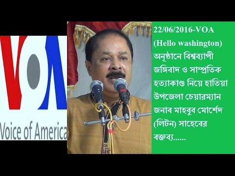 Mahbub Morshed Liton, (Upazila chairman Of Hatiya) Speaks in VOA (Hello washington) in 22.06.2016