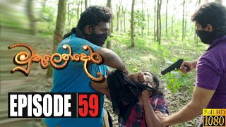 Muthulendora | Episode 59 03rd July 2020 Thumbnail