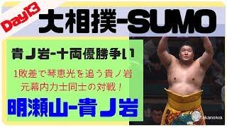 取組開始は1:57~ 7勝5敗(木瀬 Kise)-9勝3敗(貴乃花 Takanohana) 明瀬山(...