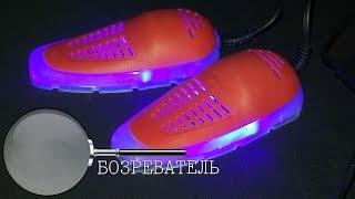 видео Сушилки для обуви