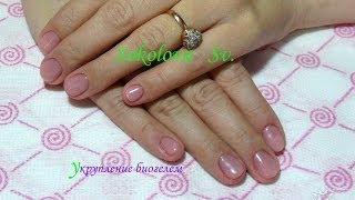 Биогель: Укрепление натуральных ногтей: Соколова Светлана