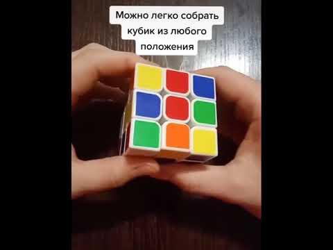 Как быстро собрать кубик рубик? Лайфхак двумя движениями собираем кубик рубик...))