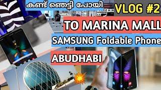 VLOG #2 |  ABUDHABI MARINA MALL - Samsung Galaxy Fold !! | Gadgets Shahil
