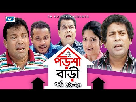 Porshi Bari | Episode 16-20 | Bangla Comedy Natok | Mosharaf Karim | Siddikur Rahman | Humayra Himu